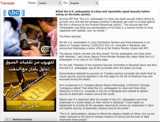 Libya Ambassador Chris Stevens Raped And Sodomized In The Name Of Allah