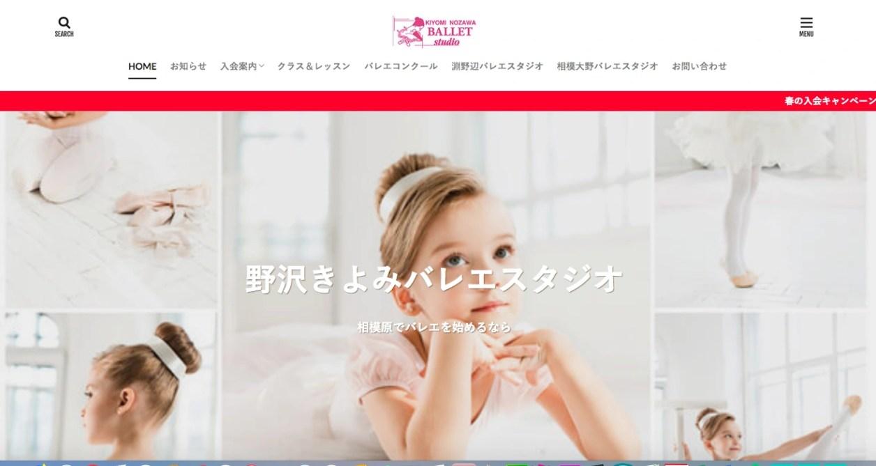野沢きよみバレエスタジオ