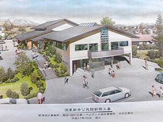 湖東新井公民館新築