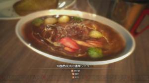 FFXV Food #3