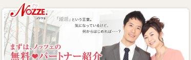 お見合い・婚活なら結婚相談所ノッツェ無料パートナー紹介