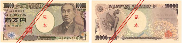 E一万円券のイメージ