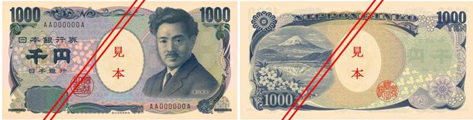 E千円券のイメージ