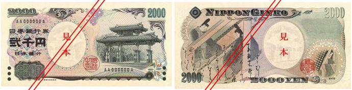 D二千円券のイメージ