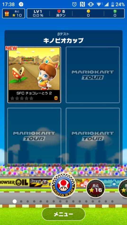 Mario Kart Tour screenshot 6