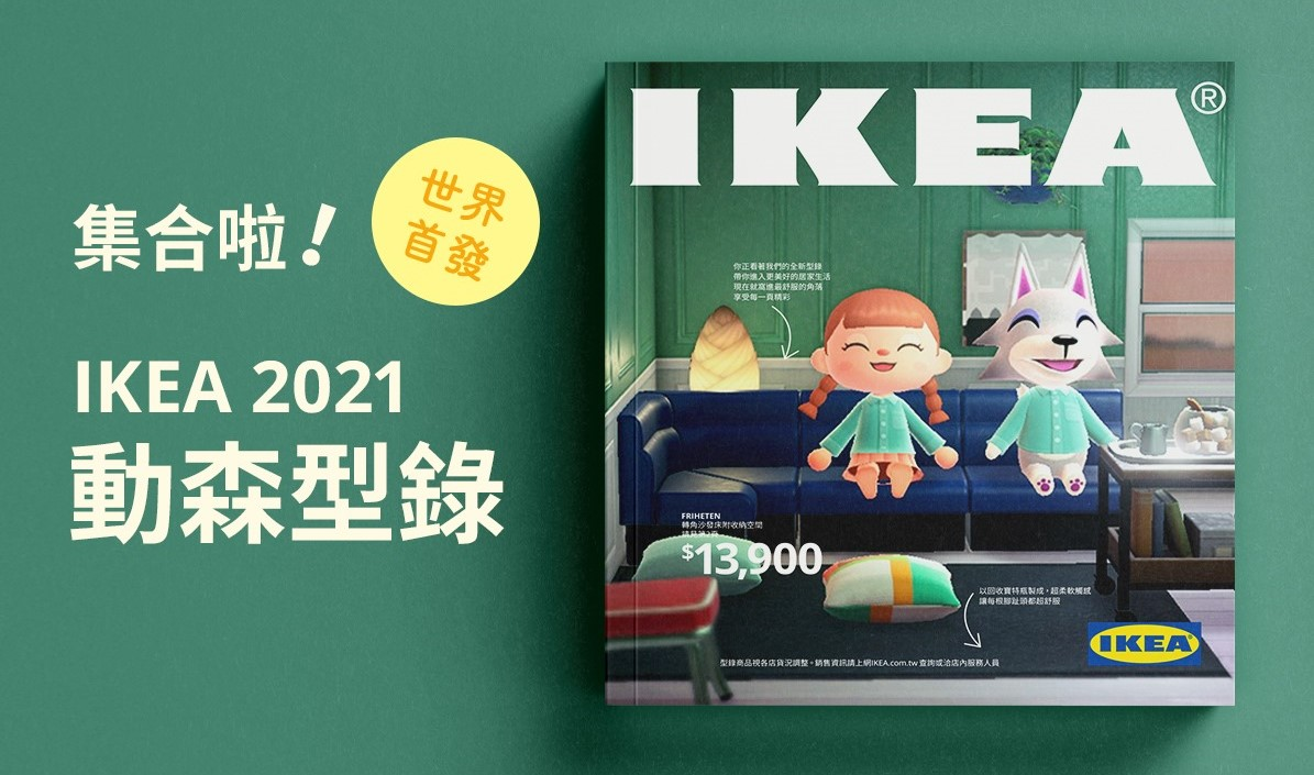 IKEA omaggia Animal Crossing con un catalogo dedicato