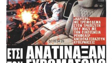 Photo of Αυτό είναι το εμετικό πρωτοσέλιδο της Εφημερίδας του Χίου