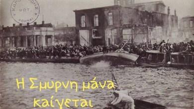 Photo of 14 Σεπτεμβρίου 1922: Η καταστροφή της Σμύρνης