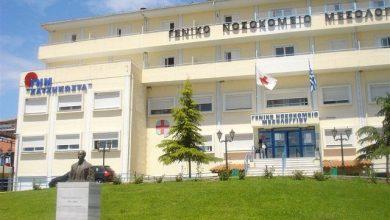 Photo of Γράμμα γιατρών και νοσηλευτών του νοσοκομείου του Μεσολογγίου