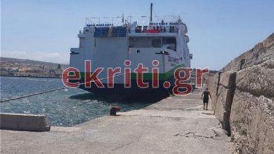 Photo of Πλοίο προσέκρουσε στο λιμάνι του Ρεθύμνου