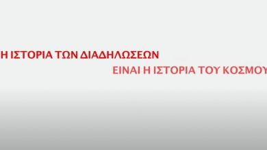 Photo of Το σποτ του ΣΥΡΙΖΑ για τις διαδηλώσεις: Η ιστορία κινημάτων και το Bella Ciao στο νέο