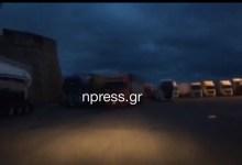 Photo of Δεκάδες φορτηγά εγκλωβισμένα στο Αντίρριο (Βίντεο)