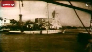 Photo of Οι Ναζί στην Ναύπακτο το '40 (Βίντεο)