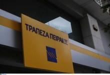 Photo of Τράπεζα Πειραιώς: Σχέδιο κλεισίματος 53 καταστημάτων καταγγέλουν οι εργαζόμενοι