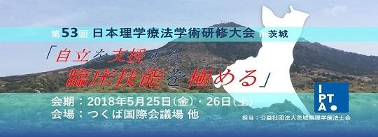 第53回日本理学療法学術研修大会in茨城 @ つくば国際会議場 | つくば市 | 茨城県 | 日本