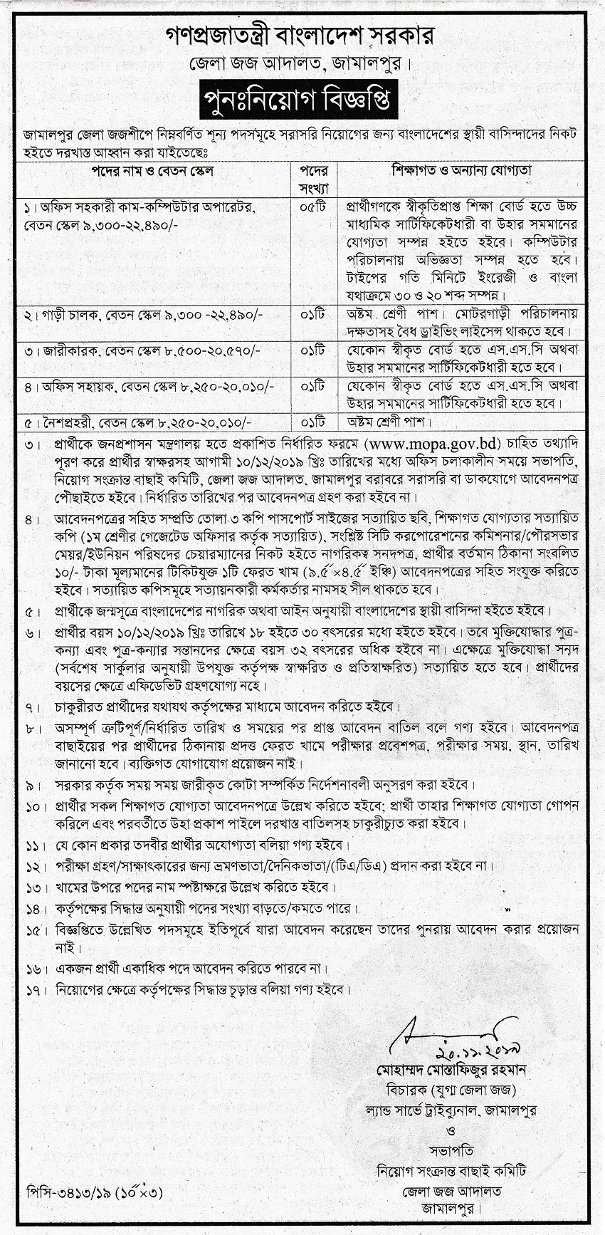 District Judge Court Office Job Circular 2019