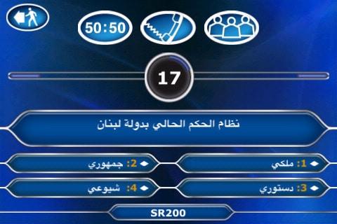 جديد تحميل لعبة من سيربح المليون عربي على اندرويد حلول العالم