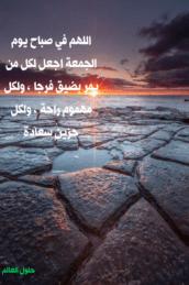 اللهم في صباح يوم الجمعة حلول العالم