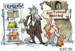 О правовых последствиях обращения взыскания на принадлежащий гражданину предмет ипотеки