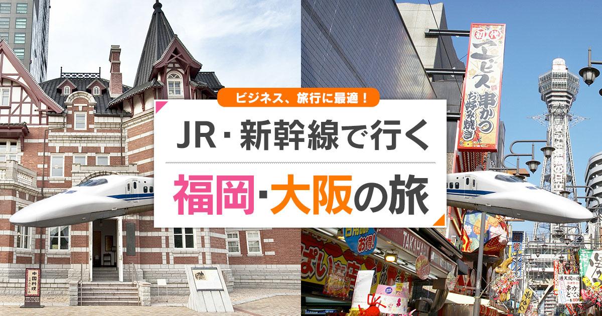 新幹線で行く福岡-大阪 | JR+宿泊プランの格安予約は【日本旅行】