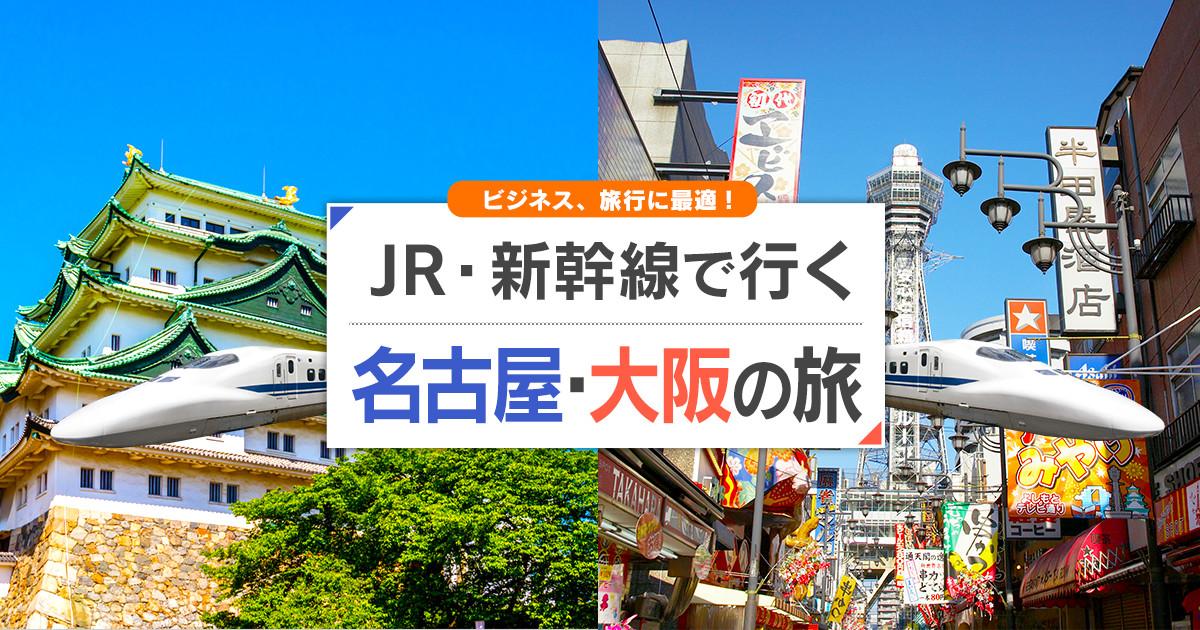 【GoToトラベル対象!】新幹線で行く名古屋・大阪旅行・ツアー ...