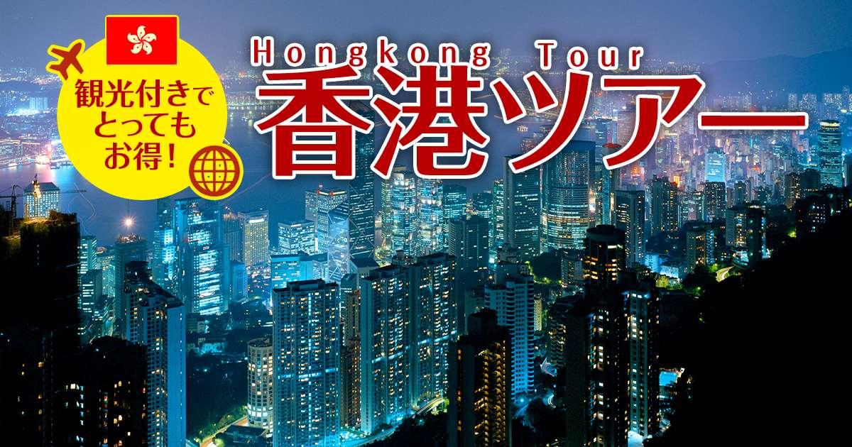 観光付き香港ツアー   日本旅行