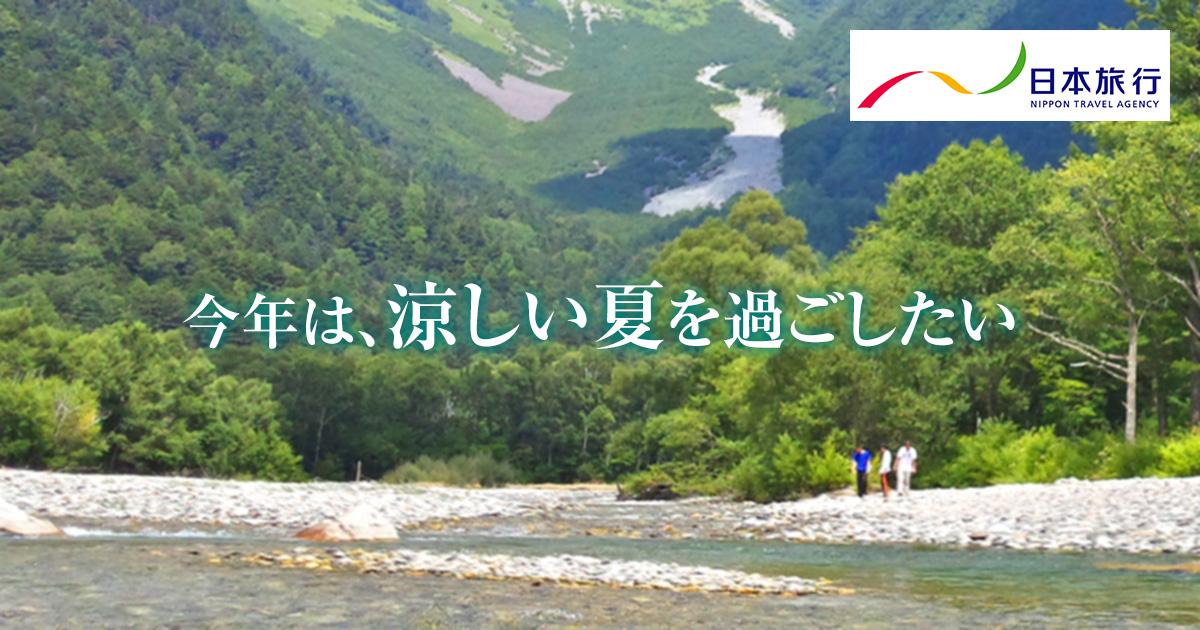 避暑地・高原で過ごす涼しい夏 | 國內旅行・國內ツアーは日本旅行