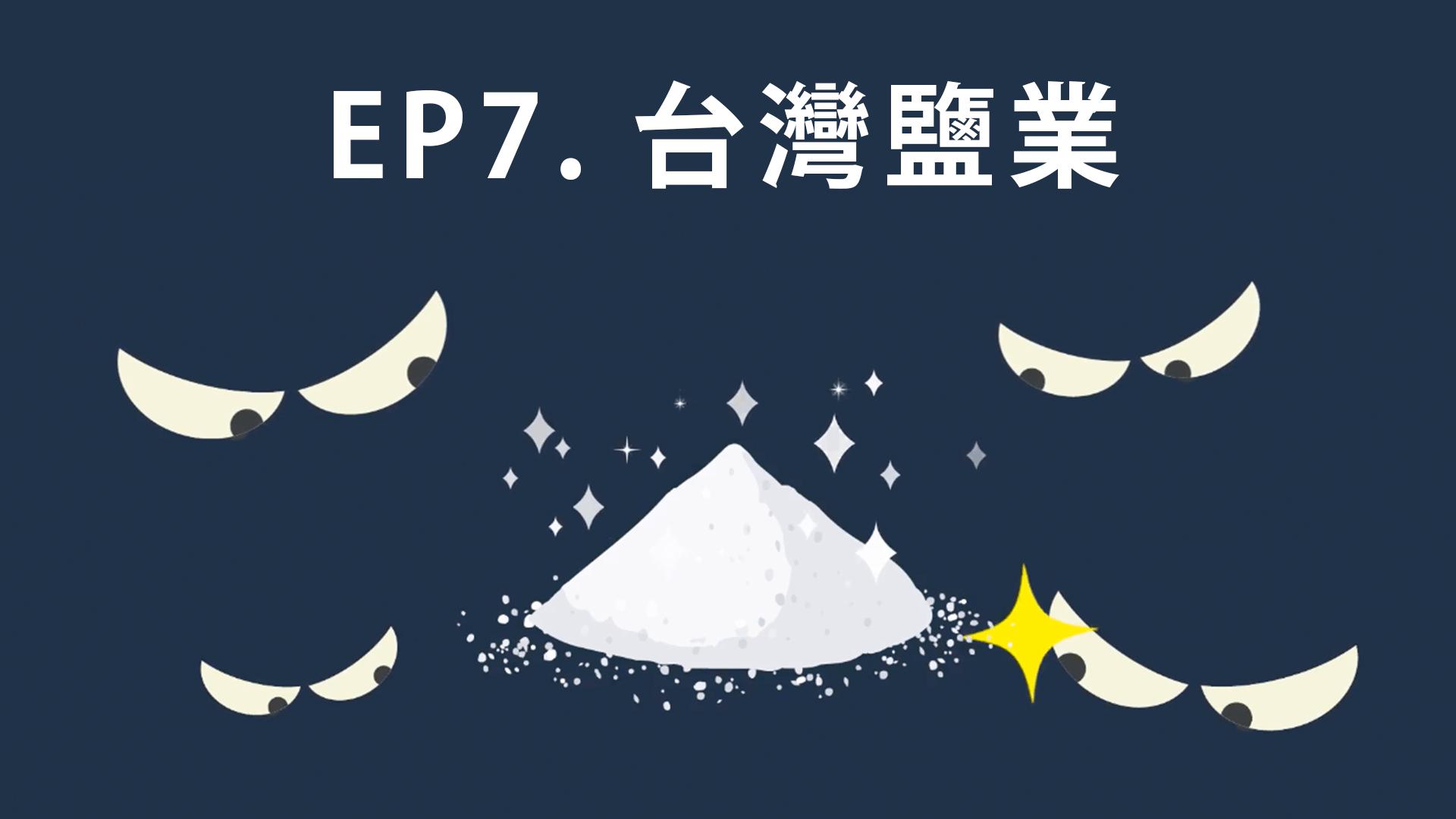 『鹽來如此!真的好鹽格啊~ 』-被遺忘的臺灣-第7集 Forgotten Taiwan EP7 - 新唐人亞太電視臺