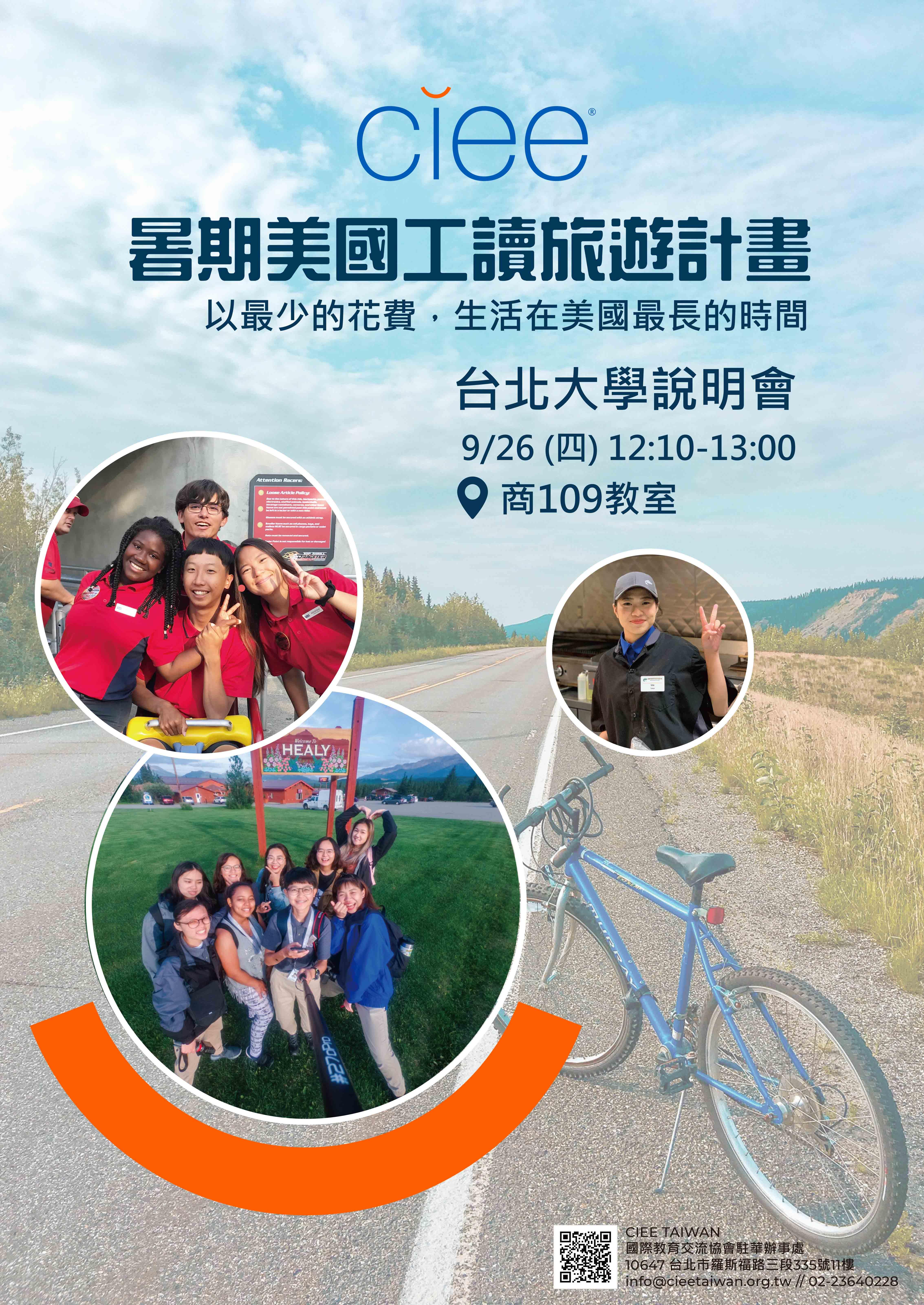 國立臺北大學‧今日活動看板‧2020暑期美國工讀旅遊計畫說明會
