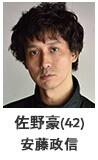 佐野豪(42) 安藤政信