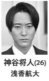 神谷将人(26) 浅香航大