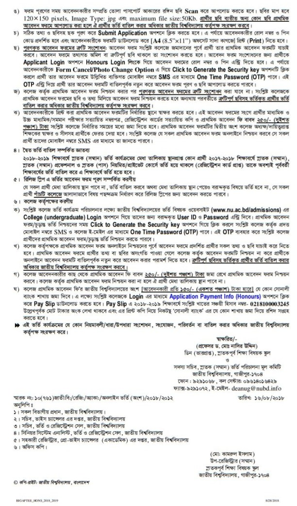 Honours 1st year admission notidce