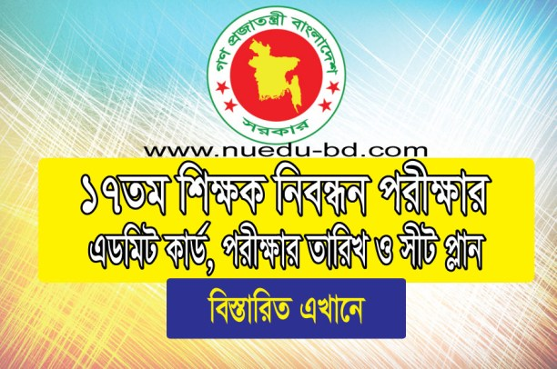 17th ntrca exam date and admit card 2020