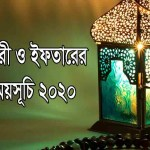 Ramadan Time table 2020 sehri and ifter