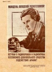 Радио 1950-01-3