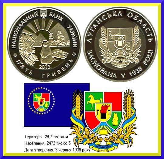 5 hryvnia Lugansk