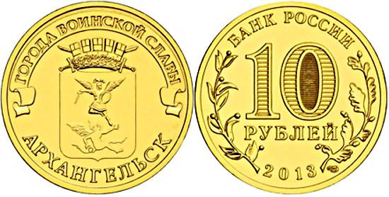 10 rublos gloria
