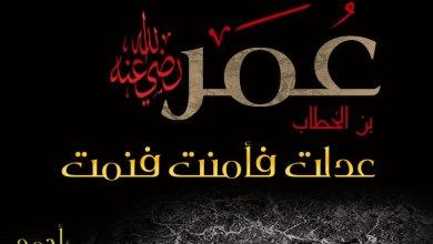 Photo of د حضرت عمر (رض) د ژوند ۱۰۰ کیسې (۱)