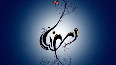 Photo of روژې ته هرکلی ـــــ اهلاً رمضان – دویمه برخه