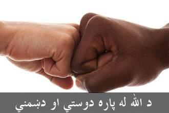 Photo of د مسلمانانو حقونه (6)