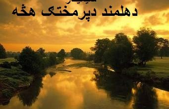 Photo of «هلمند د پرمختګ هڅه» څېړنيز سيمينار جوړيږي