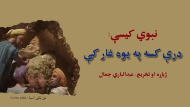 Photo of نبوي کیسې (۱): درې کسان په یوه غار کې