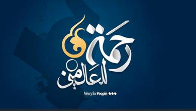 Photo of الرحیق المختوم – نبوي سیرت پښتو – (۷۸مه برخه)
