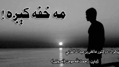 Photo of مه خفه کېږه! (۵۲) – تل د الله تعالی ذکر کوه!