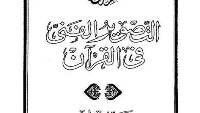 Photo of د قرآن کريم د هنري انځورونو لس بېلګې