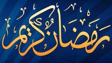 Photo of روژه! درحمت ،مغفرت او له اوره دخلاصون میاشت(شپږمه برخه)