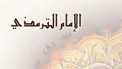 Photo of د امام ترمذي(رح) ژوند ته لنډه کتنه