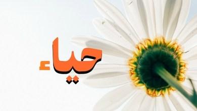 Photo of حیاء او ایمان..!