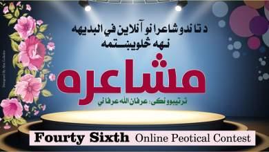 Photo of نهه ۴۹ څلوېښتمه آنلاین في البدیهه مشاعره