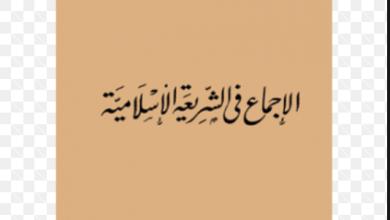 Photo of اجماع د قرآنکریم په رڼا کې: دویم درس